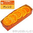 珈琲問屋味わいパウンドケーキオレンジ