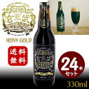 GEMB炭酸珈琲玄武HONEYGOLD瓶330ml×24本セット