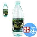 マカナワイ ウォーター 500ml 【24本・送料無料】 ハワイアンウォーター
