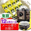 頒布会世界コーヒー紀行【生豆】12ヶ月コース(生豆と電動焙煎機J-150CR&冷却機セット)【セット割引】