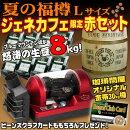 夏の福樽ジェネカフェ限定赤セット(生豆8kg+Lサイズ30kg樽付)