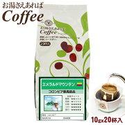 お湯さえあればコーヒーエメマン(20P)