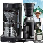 ハリオ珈琲王2コーヒーメーカーセット
