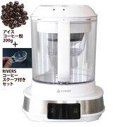 リヴィーズ電動水出しコーヒーメーカーCB-011W
