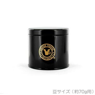 珈琲問屋 オリジナル缶キャニスター 豆サイズ(約70g用)直径78×70.5mm