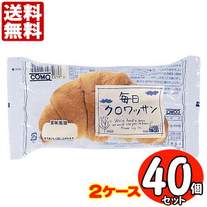 送料無料 コモパン 毎日クロワッサン 40個セット 【2ケース売り】【賞味期限14日以上の商品をお届けします】