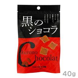 賞味期限2021/12/10 琉球黒糖 黒のショコラ ミルクチョコ味 40g