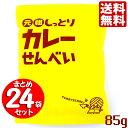 【送料無料】 三真 しっとりカレーせんべい 85g×24袋セット