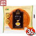 コモパン デニッシュ クリーム 36個セット 【2ケース売り】【賞味期限14日以上の商品