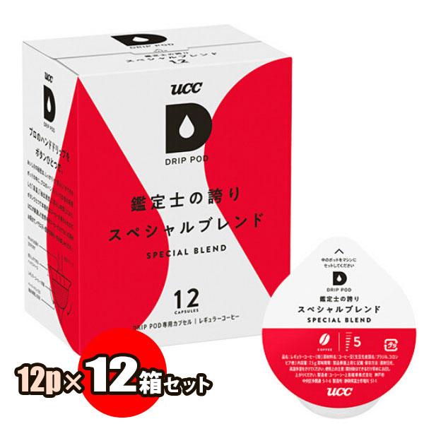 UCCドリップポッドスペシャルブレンド鑑定士の誇り12個×12箱セット(1ケース)|DRIPPOD専用カプセルコーヒー