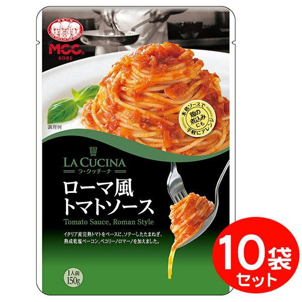 MCC パスタソース ローマ風トマトソース 150g×10袋 【セット割引】