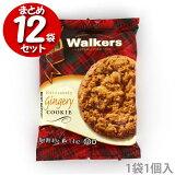 ウォーカー エクストリームリー ジンジャークッキー 40g×12個セット