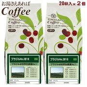 お湯さえあればコーヒーブラジル(20P)