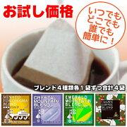 ダンク式コーヒーバッグ4種お試しセット