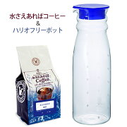 水さえあれば珈琲(5Px1袋)+フリーポット1300FP-13B【セット割引】