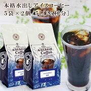 水さえあればコーヒー(35g×5P)×2パック【セット商品】