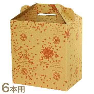 【紙パック1Lドリンク用】 珈琲問屋 ドリンクギフト箱 (6本詰め用 )※転売不可