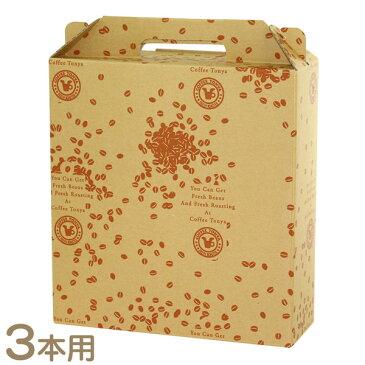 【紙パック1Lドリンク用】 珈琲問屋 ドリンクギフト箱 (3本詰め用 )※転売不可