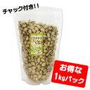 ピスタチオ 殻つき(お得な1kgパック)