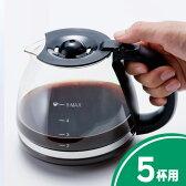 【取寄品】ラッセルホブス 部品 7610JP コーヒーメーカー(BK)用 ガラスカラフェ