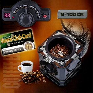 コンパクト設計に低騒音、煙の出ない家庭用電動焙煎機電動焙煎機 コーヒービーンロースター S-...
