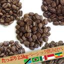 ◆ たっぷり2.5kg飲み比べ ベーシック5種セット(生豆時500g×5銘柄) 【セット割引】■ 送料無料