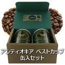 アンティオキア・ベストカップ缶入セット