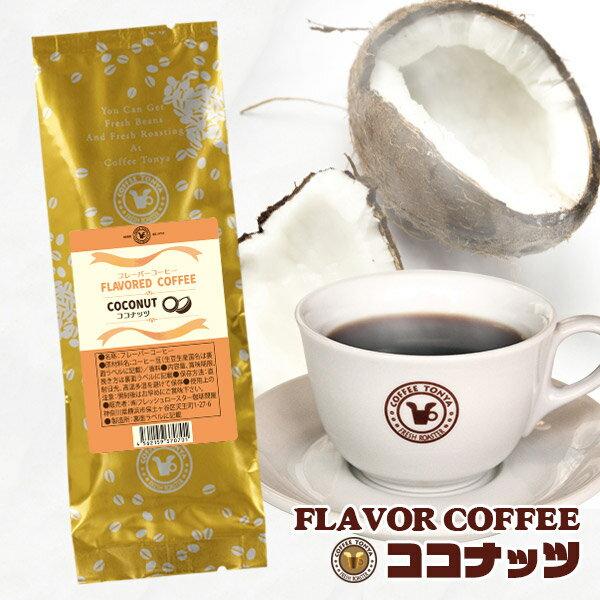 珈琲問屋『フレーバーコーヒー ココナッツ』
