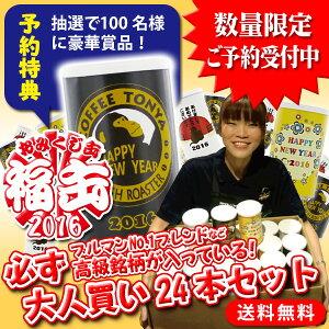 ◆【先行予約限定 抽選で100名様に豪華賞品プレゼント!】送料無料 コーヒー20銘柄 合計4.8kg...