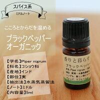ブラックペッパー10mlアロマオイル/エッセンシャルオイル/精油