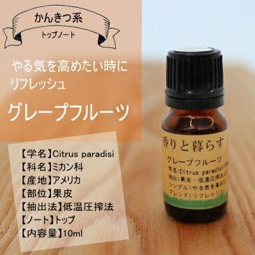 グレープフルーツ 10ml グレープフルーツオイル アロマ アロマオイル エッセンシャルオイル 精油 【香りと暮らす】
