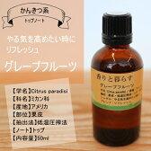 グレープフルーツ50mlアロマオイル/エッセンシャルオイル/精油