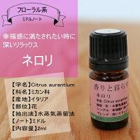 ネロリ2ml/アロマオイル/エッセンシャルオイル/精油