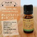 オレンジスィート オーガニック10mlアロマオイル/アロマ/エッセンシャルオイル/精油