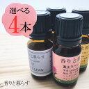 ブレンドオイル4本選べるセット アロマオイル エッセンシャルオイル【香りと暮らす】