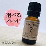 ブレンドオイル 選べる1本 アロマオイル アロマ 精油 エッセンシャルオイル【香りと暮らす】