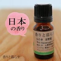 ヒノキ(吉野)10mlアロマオイル/エッセンシャルオイル/精油