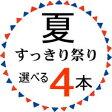 夏すっきり祭り 15種類から4本選べるセット アロマオイル エッセンシャルオイル