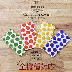 ToocTooc携帯カバー手帳型4色