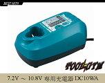 マキタ[makita]7.2V/10.8V専用充電器DC10WA