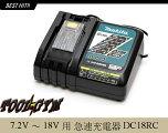マキタ[makita]7.2v〜18vスライド式リチウムイオンバッテリ専用充電器DC18RC