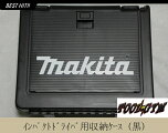 マキタ[makita]インパクトドライバ用収納ケース(黒/型番シール:TD137orTD148)