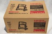 マキタ[makita]充電式LEDスタンドライトML805(本体)