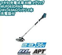 マキタ充電式草刈機U字ハンドルMUR361DRM2(18V+18V)