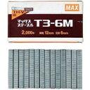 マックス  LU ハンドタッカー向けステープルT3-6M