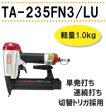 マックス LU 常圧フィニッシュネイラ TA-235FN3/LU フィニッシュネイル1箱プレゼント