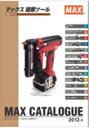 TOOL FOR U楽天市場店で買える「マックス MAX 総合カタログ 最新版」の画像です。価格は1円になります。
