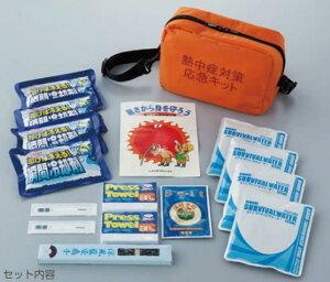ユニット 熱中症対策応急キット HO-37A  熱中症対策