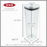 ●【数量限定!30%OFF!ポイント10倍!】 OXO オクソー ポップコンテナ スモールスクエア トール 保存容器 プラスチック (動画有)