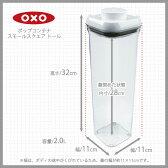 ●OXO オクソー ポップコンテナ スモールスクエア トール 保存容器 プラスチック 【ポイント20倍付け】(動画有)